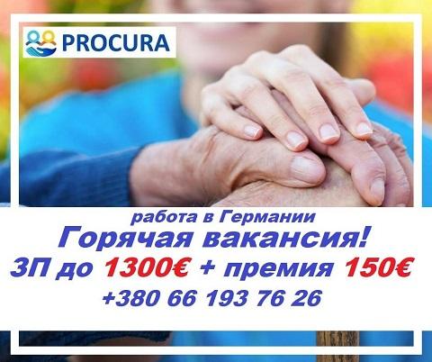 Вакансія № 3001UT / 1300 EUR