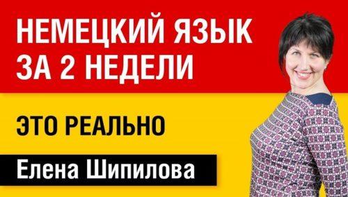 Елена Шипилова немецкий за 7 уроков