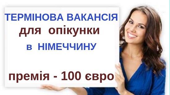 ВАКАНСІЯ № 1707 АК  ДО 1500 EUR